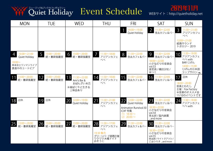 qh_event_2019_11_1