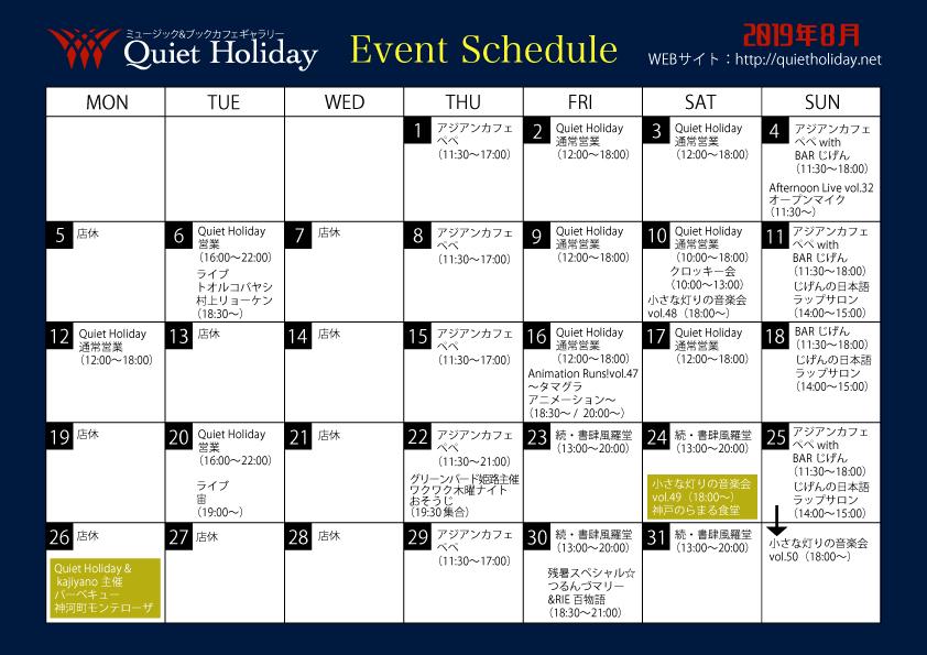 qh_event_2019_8