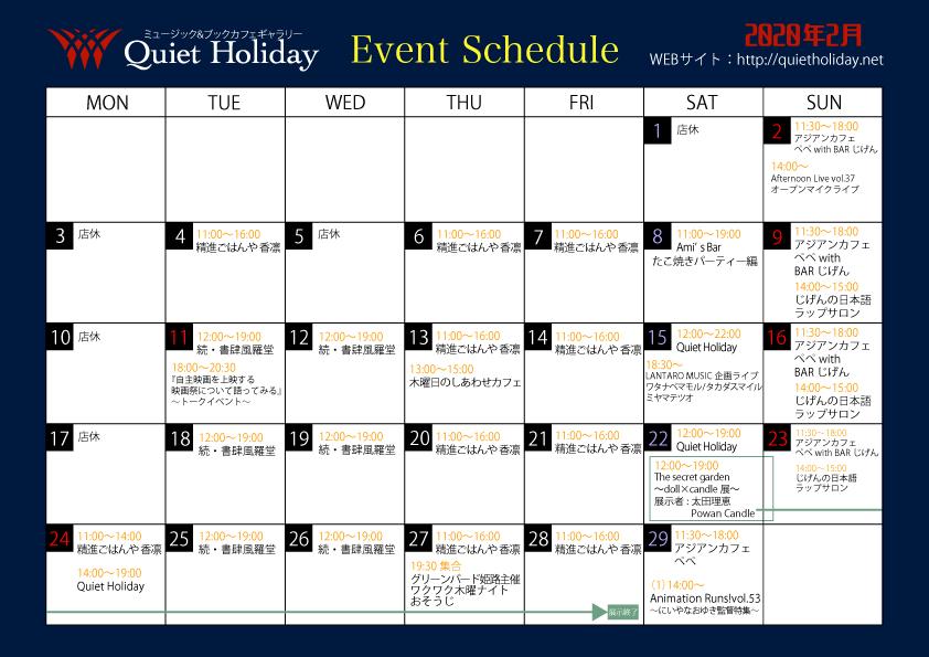 qh_event_2020_2_1